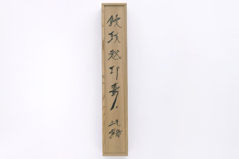 石川九揚さんの焼印・木型
