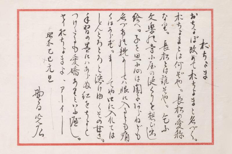野間光辰さんの原稿